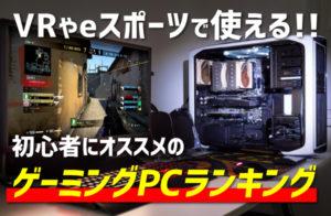 【初心者必見】ゲーミングPC(デスクトップ)のおすすめランキング2020┃失敗しない選び方のポイントは?