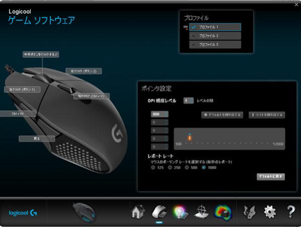 ロジクールマウスの設定画面
