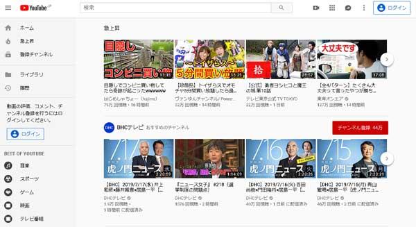 Youtubeホーム
