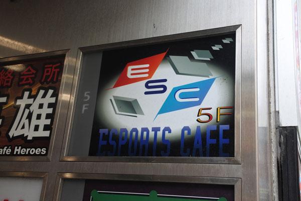 esportscafe南雲ビル5階