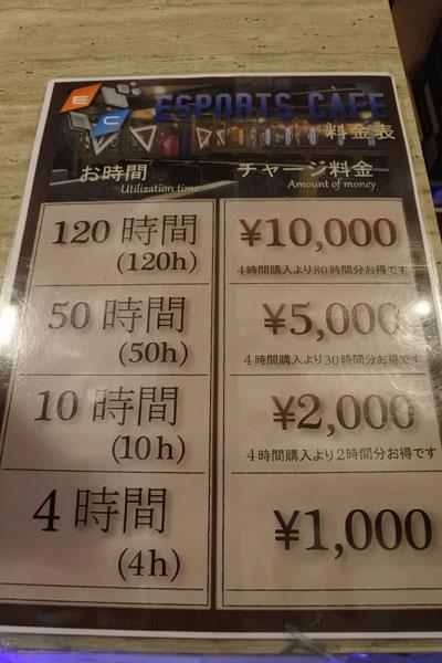esportscafe利用料金