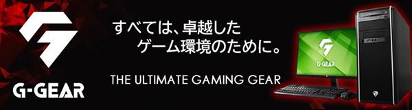 g-gearホームページ
