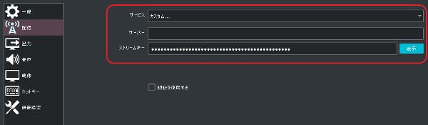 OBSオープンレック配信キー設定