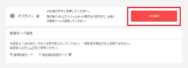 オープンレック配信URL発行
