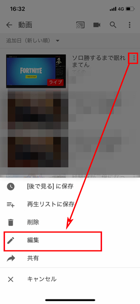 youtubeの編集選択