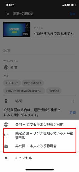 youtubeliveの非公開もしくは限定公開設定