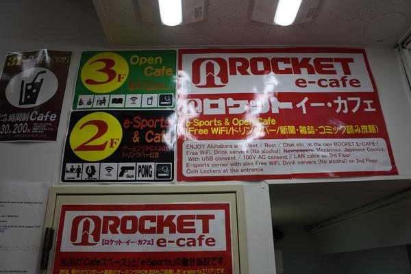 ROCKETe-café店内