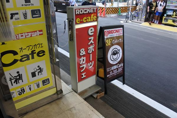 ROCKETe-café