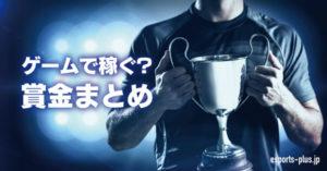【2020年】eスポーツの賞金ランキング一覧!世界・国内大会と国内プレイヤーの賞金を網羅