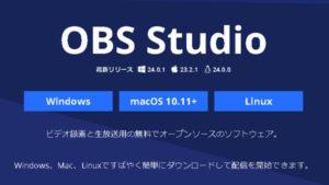 obsのダウンロード画面