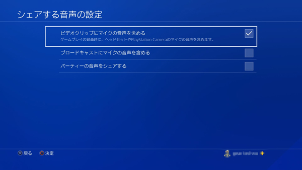 ps4マイク音声