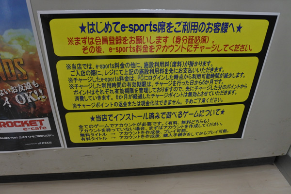 rocketesportscafeハウスルール