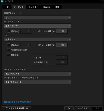 xsplitオーディオ変更画面