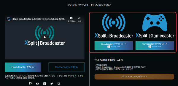 broadcasterかgamecasterのダウンロード