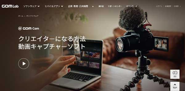 gomcam公式サイト
