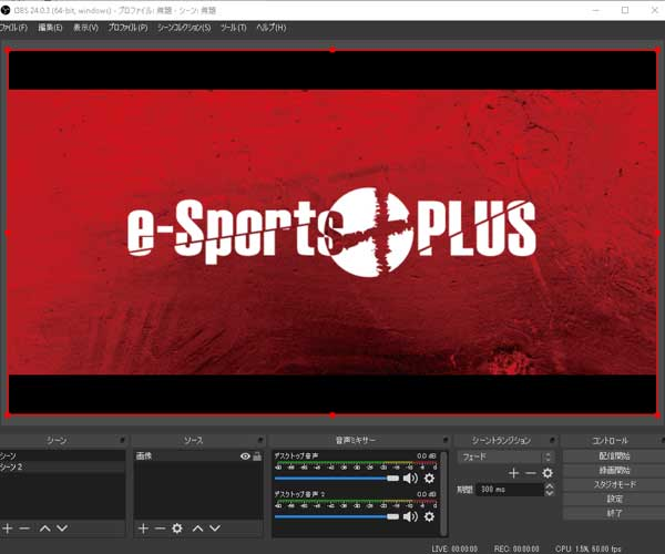 eスポーツプラスのシーン画像