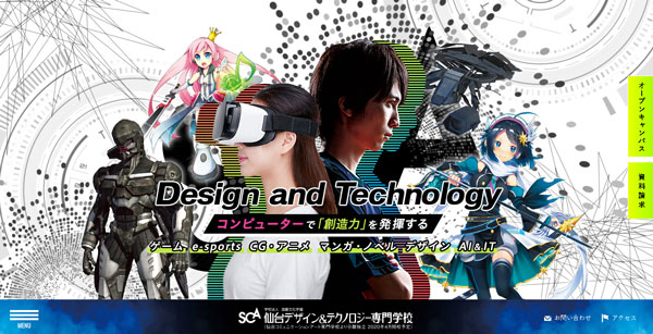 仙台デザイン&テクノロジー専門学校