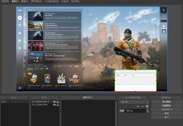 obs上にゲーム画面とコメントビューア