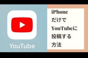 iPhoneで実況動画をYoutubeにアップロードする方法!iPhoneだけでもゲーム実況者になれる!