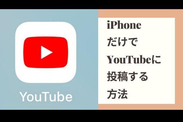 iPhoneで録画したゲーム実況をYoutubeにアップロードする方法