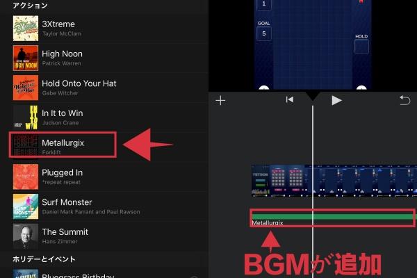 BGMの設定完了