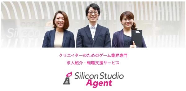 ゲーム会社の求人なら「シリコンスタジオエージェント」!
