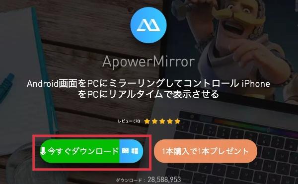 ApowerMirrorをPCにインストール