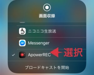 ApowerRecを選択