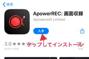 ApowerRECのインストール