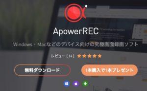 ApowerRECを使った録画方法