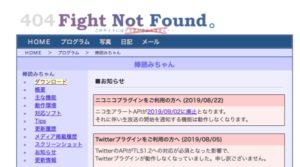 棒読みちゃん公式サイト