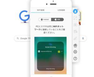 ミラーリングソフトを使ってPC上にiPhoneの画面を映す