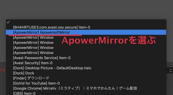 ApowerMirrorを選択