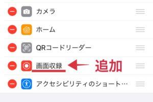 画面収録ボタンを追加