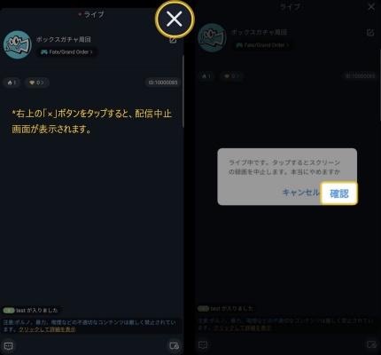 Androidからの配信_終了