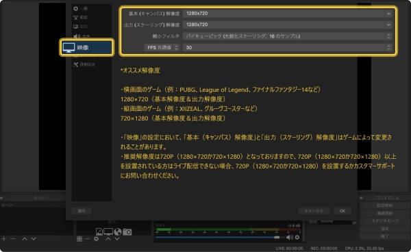 家庭用ゲーム機_OBSの「映像」設定画面