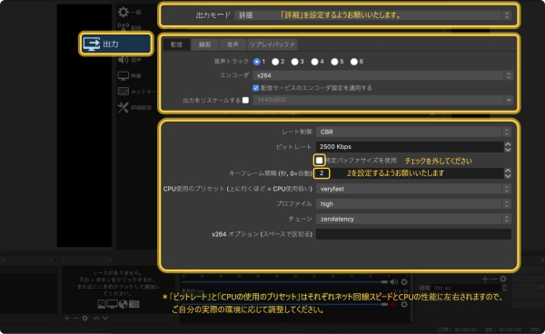 家庭用ゲーム機_OBSの「出力」設定画面