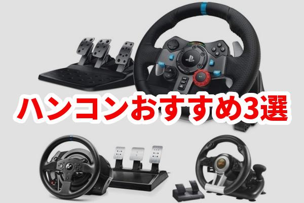 ハンコンおすすめ3選!レーシング環境を整えてレースタイムを短縮!