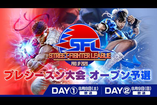 プレシーズンにも挑む「SFL:Pro-JP 2020」のチームリーダーが発表へ!