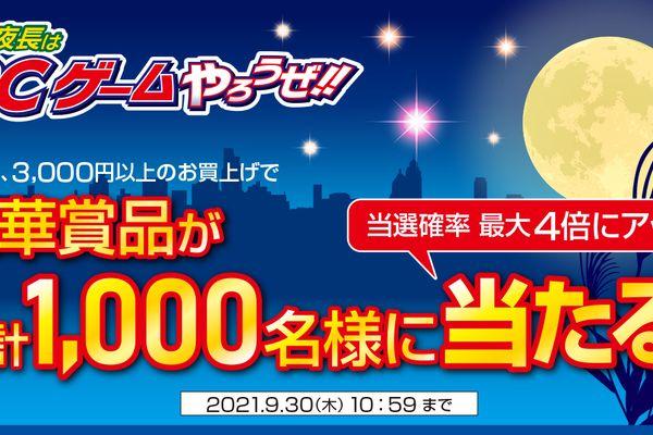 ドスパラが9/30までキャンペーンを実施中!3千円以上購入で豪華賞品が当たる